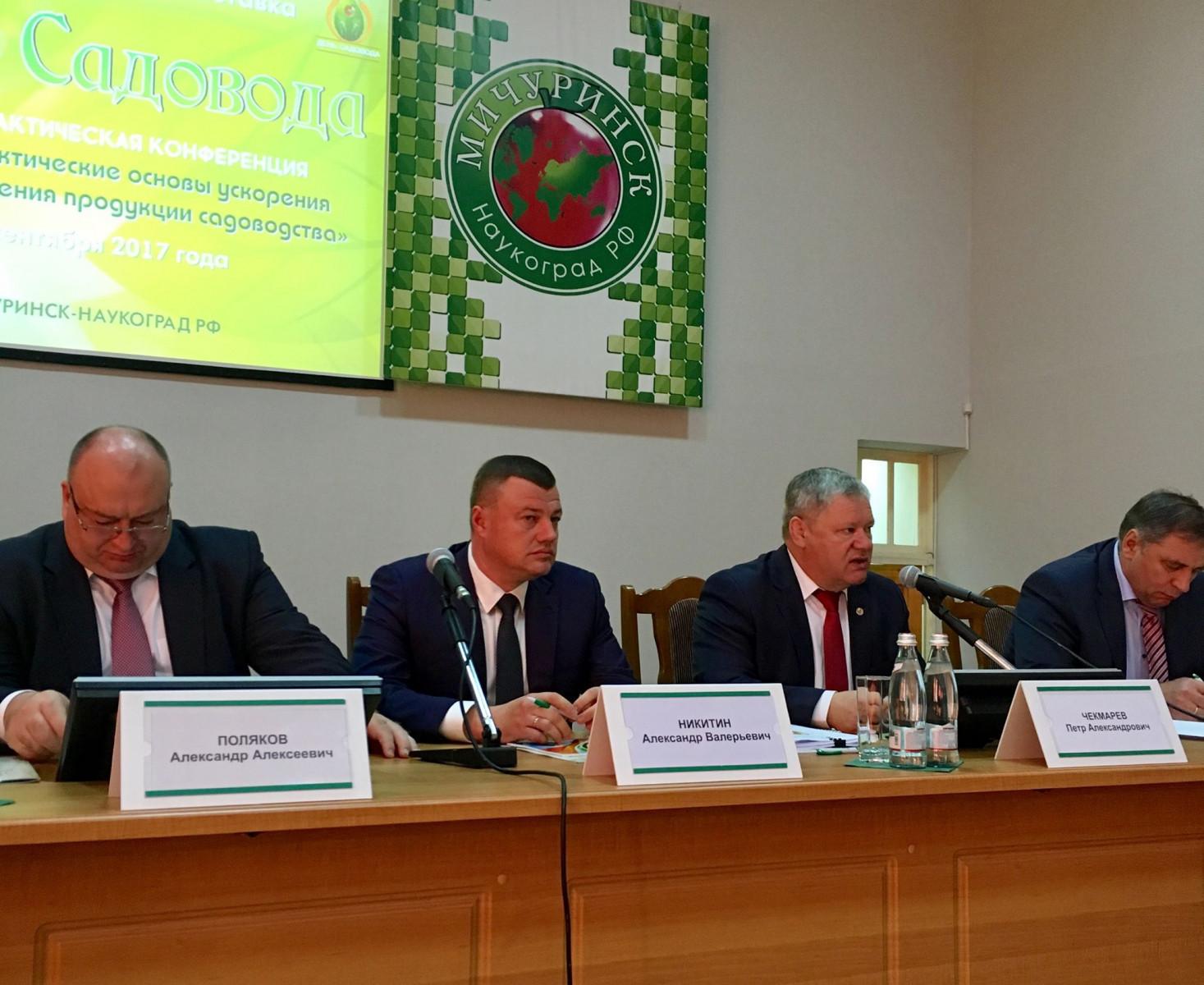 Российские ученые в Мичуринске обсудили вопросы импортозамещения продукции садоводства