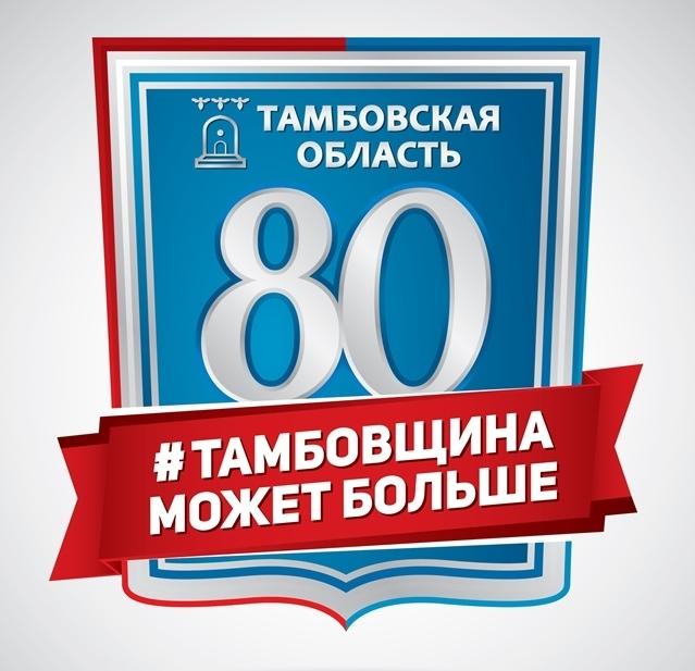 Тамбовская область получила логотип к юбилею