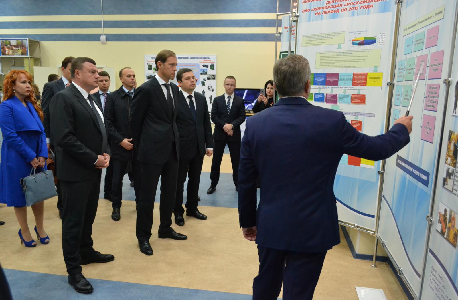 Денис Мантуров познакомился с работой предприятия ОАО «Корпорация Росхимзащита»