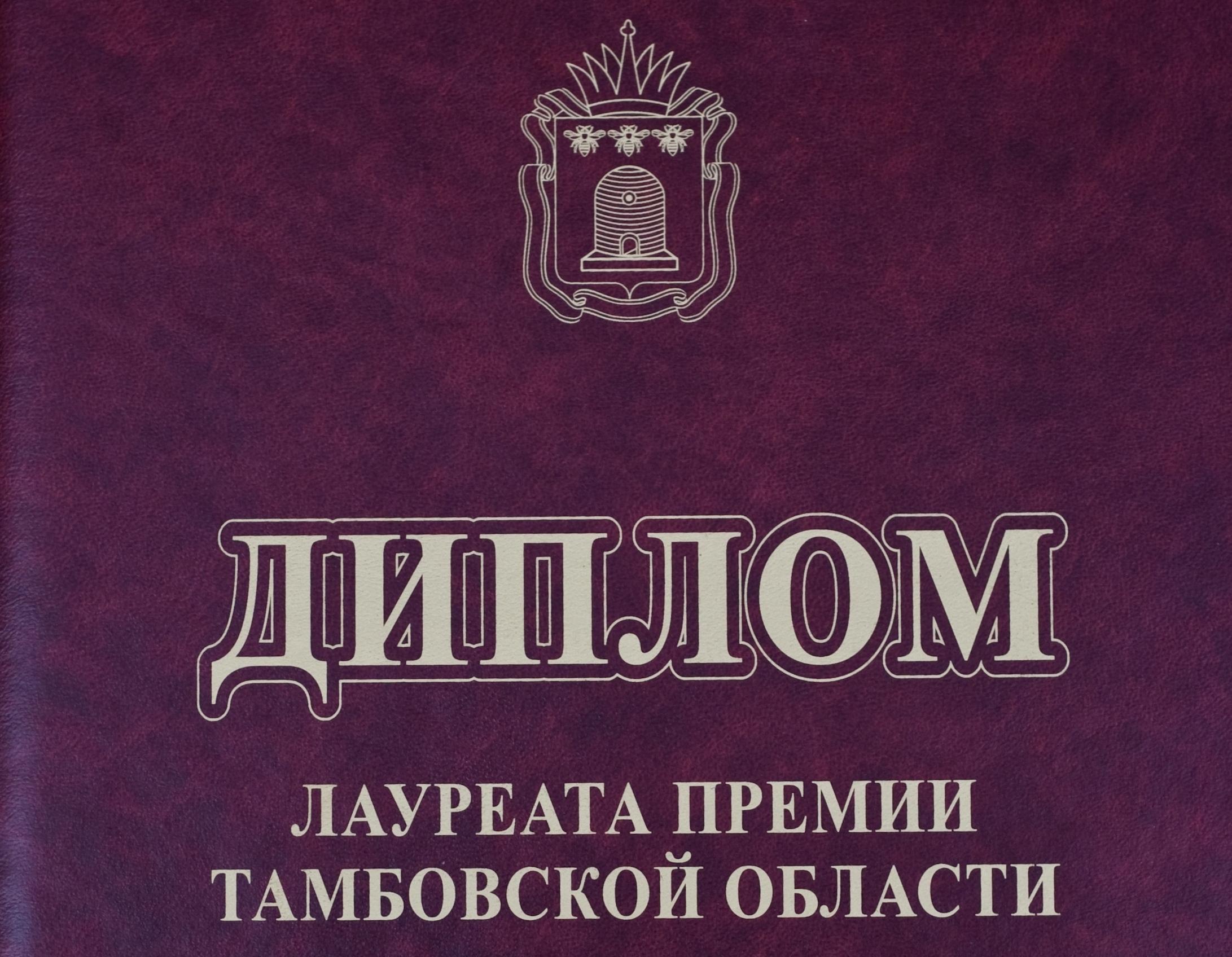 Премии Тамбовской области имени В.Ф. Войно-Ясенецкого удостоен врач Геннадий Манаенков