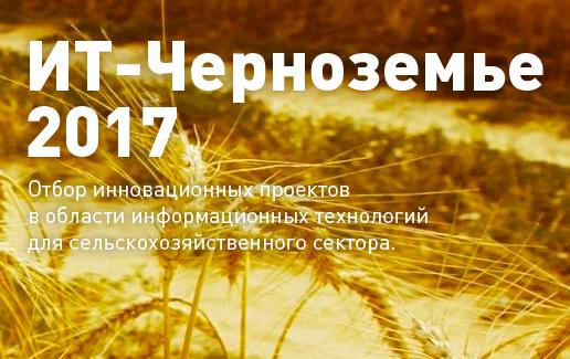 Фонд «Сколково» впервые проведет в Тамбове конкурс инновационных проектов «ИТ-Черноземье»