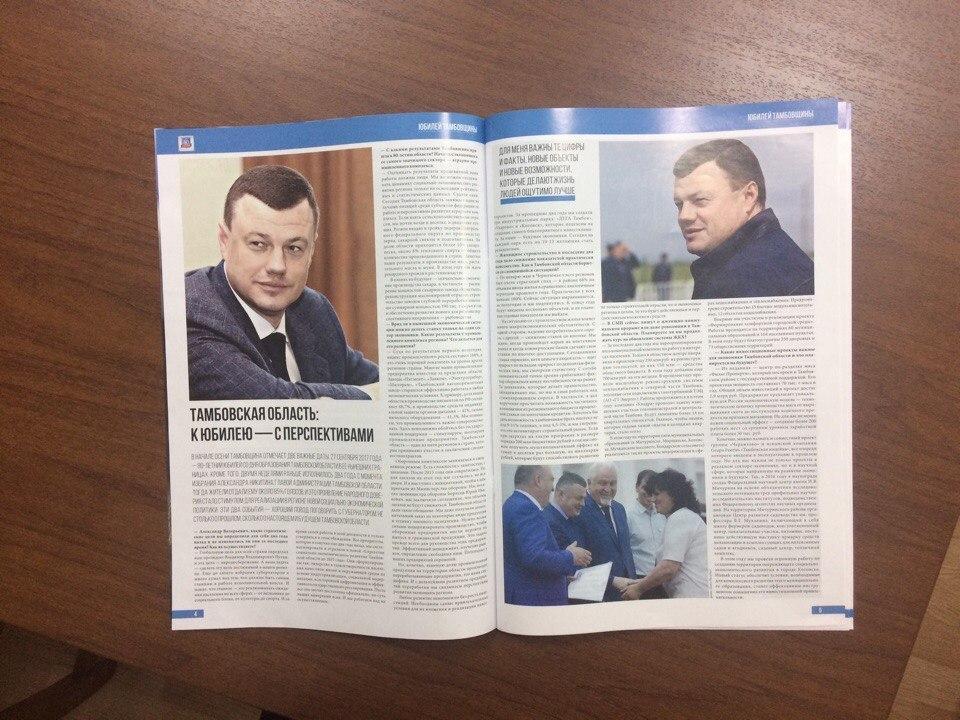 Издательский дом «Коммерсантъ» выпустил спецпроект к юбилею Тамбовщины