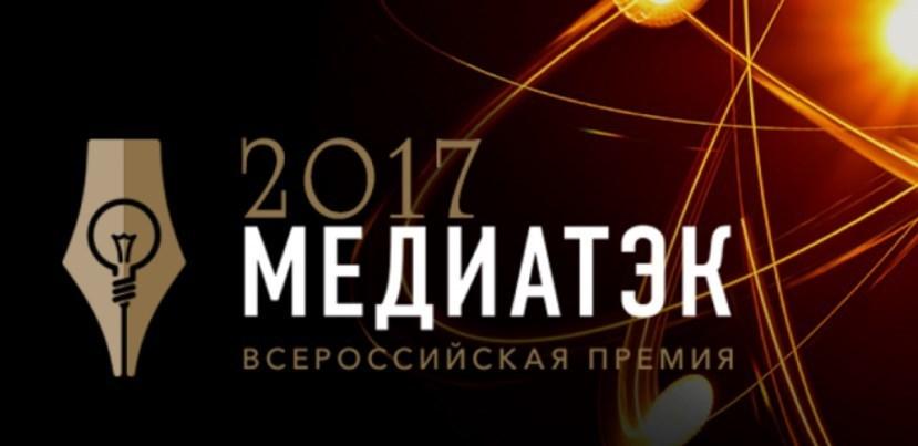 Тамбовские журналисты – призеры Всероссийского конкурса «МедиаТЭК-2017»