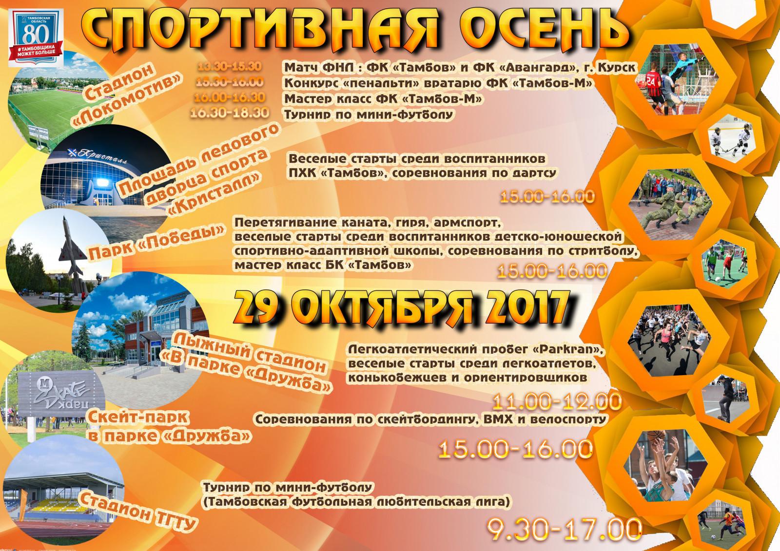 Тамбовчан приглашают провести спортивные выходные
