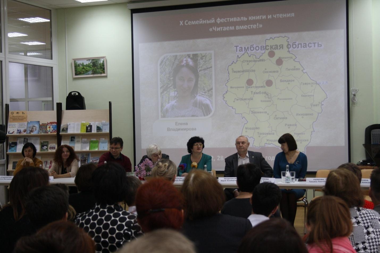 В Тамбовской области пройдет традиционный фестиваль «Читаем вместе!»