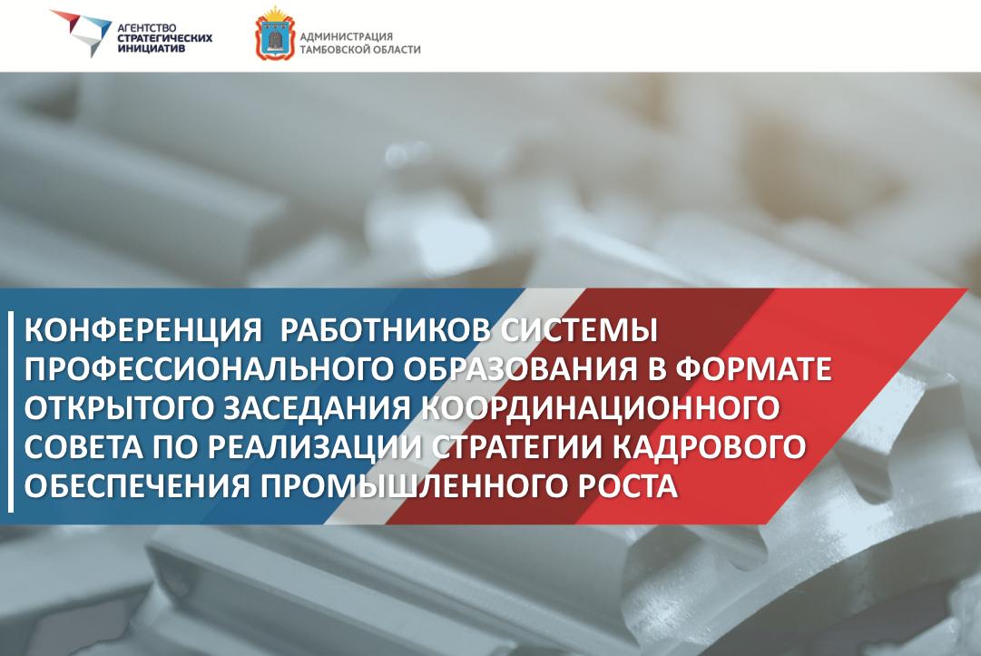 На Тамбовщине обсудили аспекты реализации регионального стандарта кадрового обеспечения промышленного роста