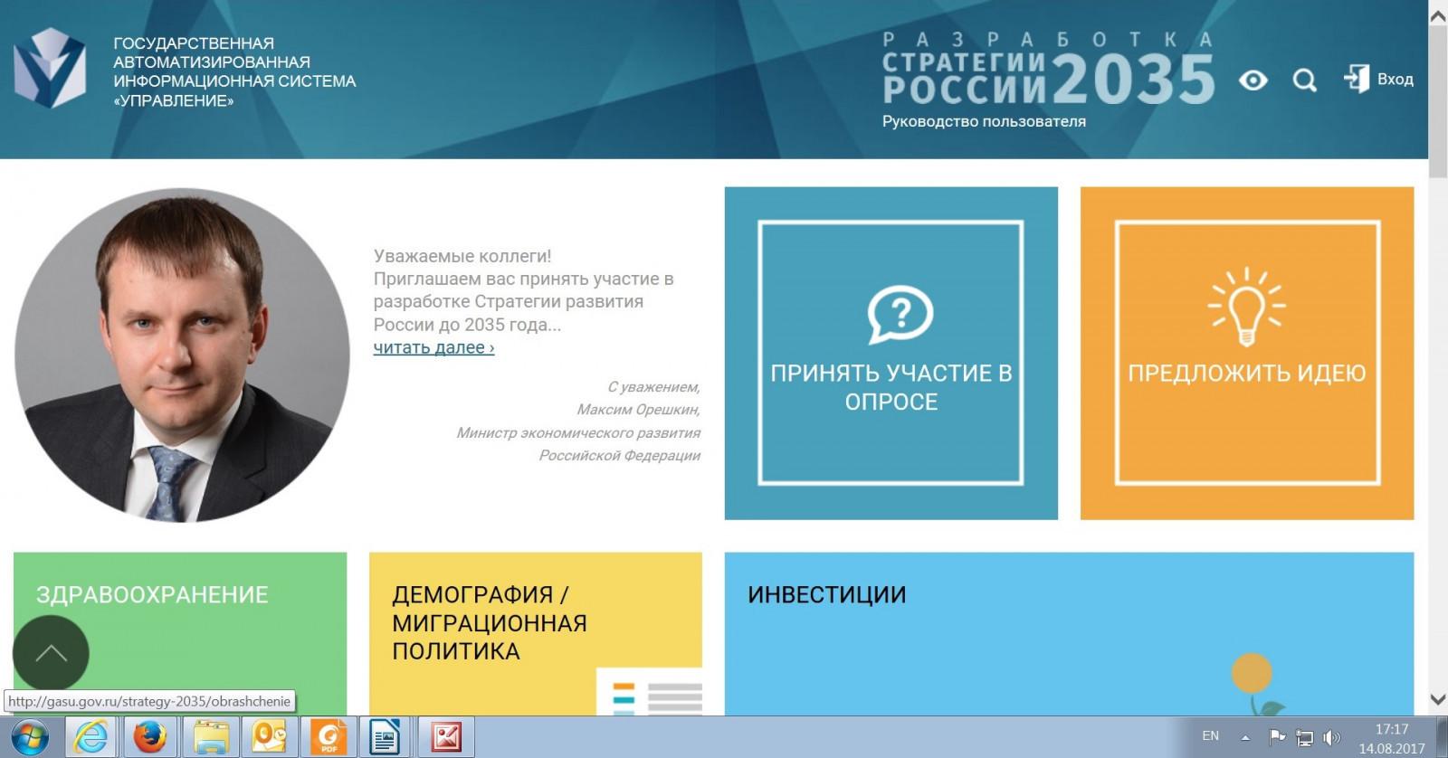 Тамбовщина вошла в тройку лучших регионов в системе «электронного правительства»