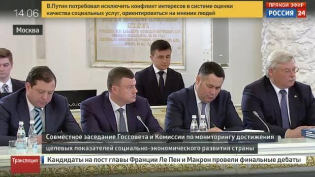 Губернатор Александр Никитин принял участие в заседании Госсовета РФ