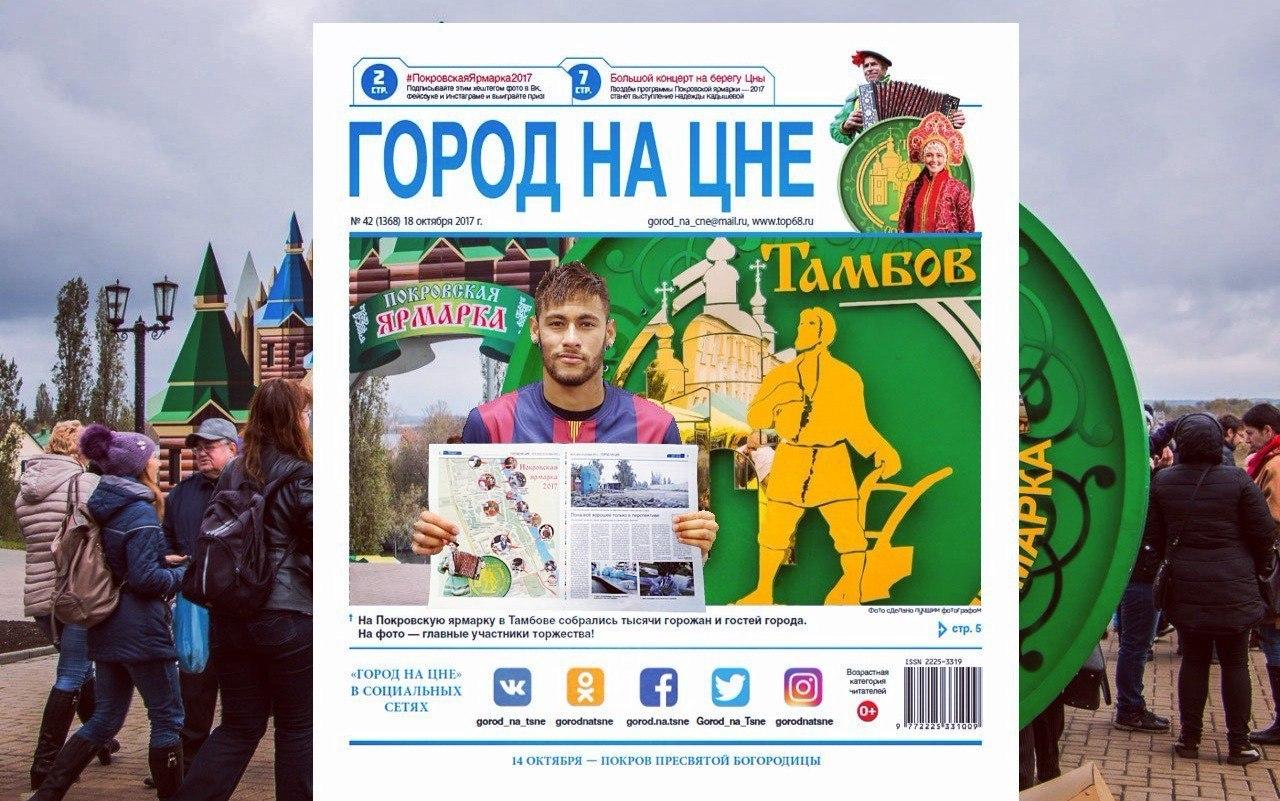 На Покровской ярмарке можно будет оформить подписку на местные газеты