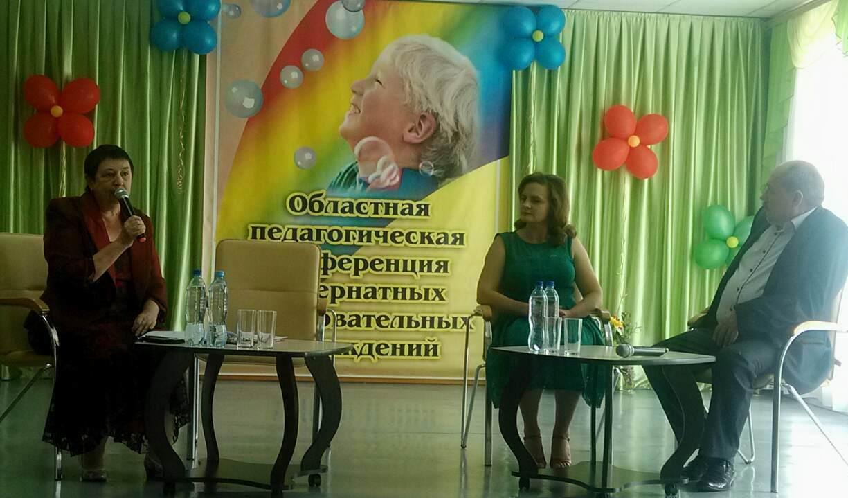 На Тамбовщине прошла Х областная педагогическая конференция организаций для детей, находящихся в трудной жизненной ситуации