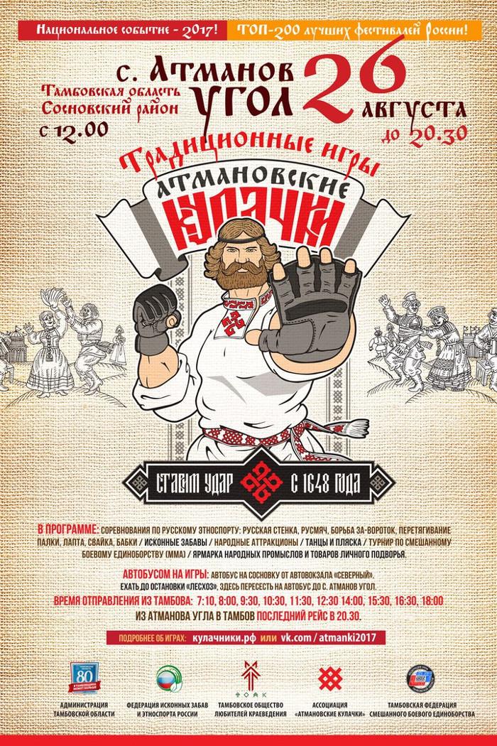 Масштабные игры «Атмановские кулачки» соберут в этом году участников из 15 регионов России