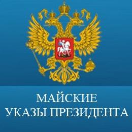 Тамбовская область успешно реализует майские указы Президента Владимира Путина в экономике