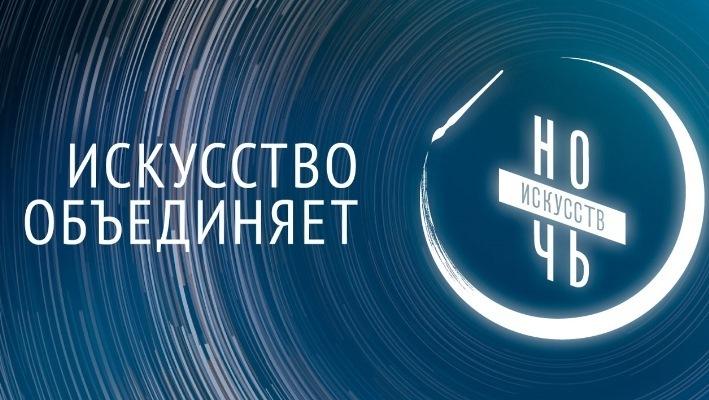 В День народного единства Тамбовская область присоединится к акции «Ночь искусств»