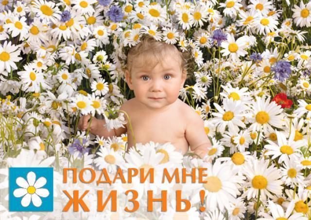 Лечебные учреждения Тамбовской области поддержат Всероссийскую акцию  «Подари мне жизнь»