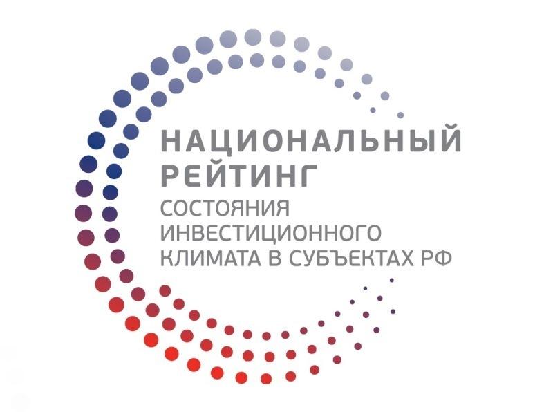 Тамбовщина укрепила свои позиции в Национальном рейтинге состояния инвестиционного климата в регионах РФ