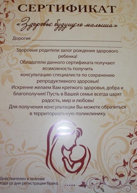 В Тамбовской области поддержка будущих родителей начинается с ЗАГСа