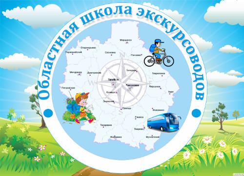 Защитой выпускных проектов завершился на Тамбовщине третий сезон областной школы экскурсоводов