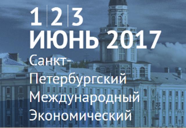 На Петербургском международном экономическом форуме пройдут встречи, будут заключены соглашения