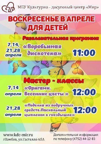 Открытие фонтана в усадьбе Асеевых, чемпионат России по волейболу, новинки театра и кино