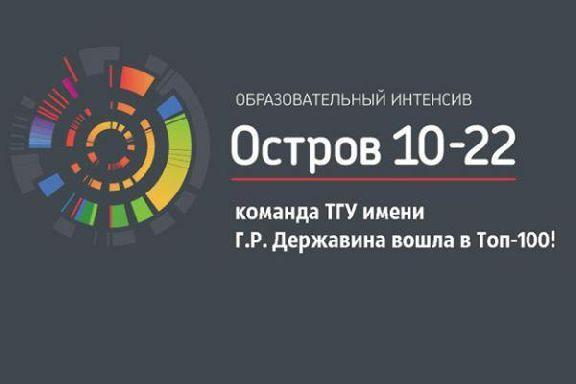 ТГУ вошел в топ-100 победителей отбора на участие в интенсиве «Остров 10-22»