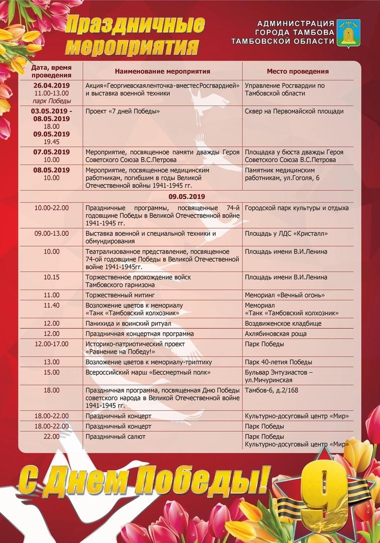 В Тамбове обсудили мероприятия, приуроченные к празднованию Дня Победы