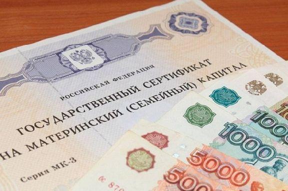 Бумажные сертификаты на маткапитал могут упразднить