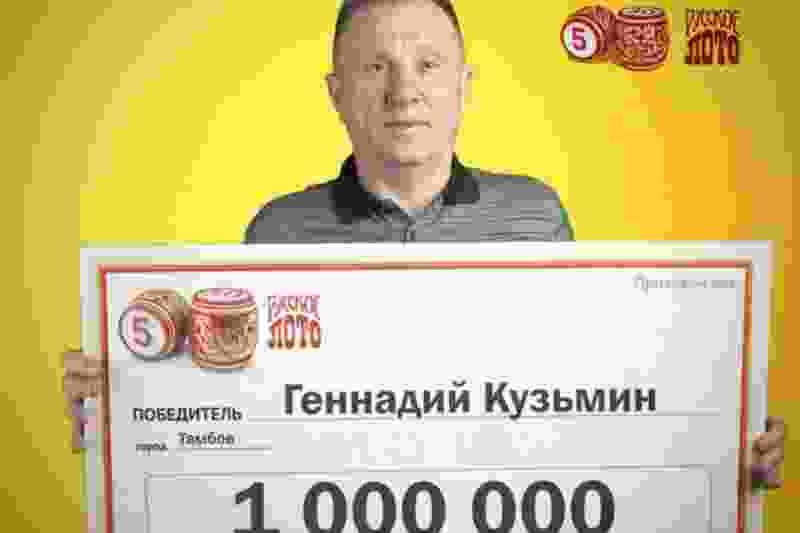 Электросварщик из Тамбова выиграл миллион рублей в лотерее