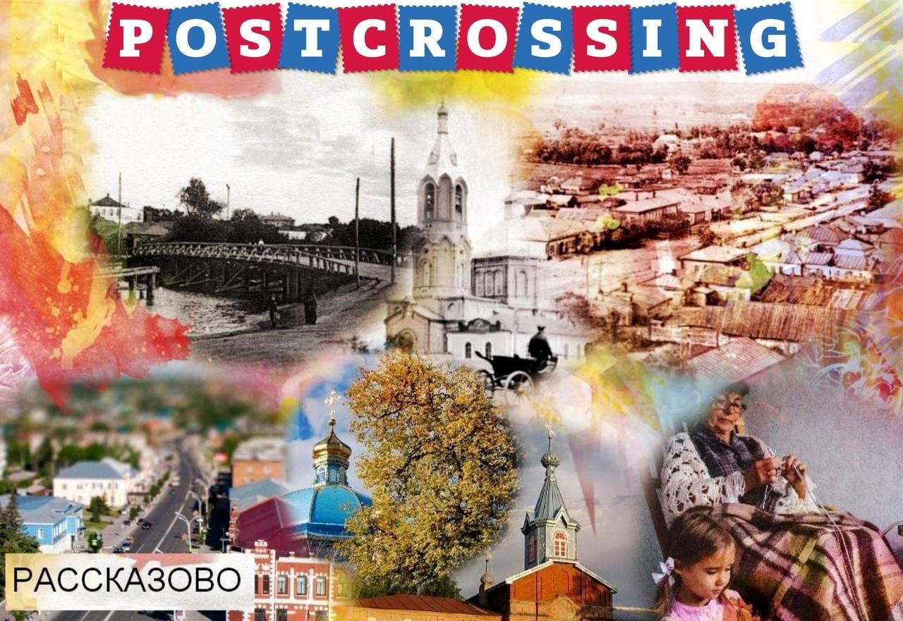 """Международное движение в Португалии присвоило рассказовцам почетное звание """"Посол посткроссинга"""""""