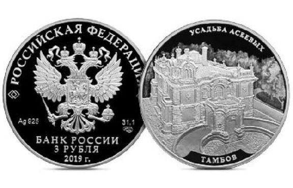 Обзор за неделю: День Победы, монета с усадьбой Асеевых, выход в РПЛ