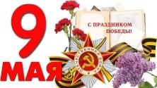 Поздравление Главного судебного пристава Тамбовской области с Днем Победы!