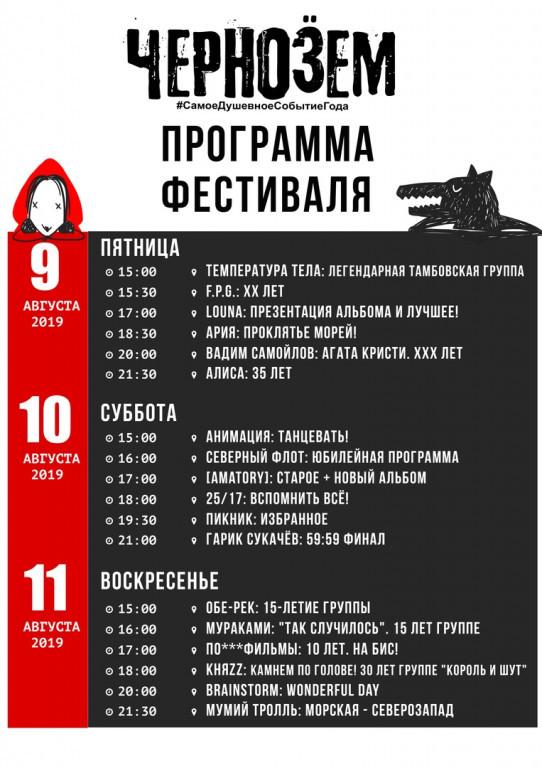 Ведущим второго дня «Чернозёма» будет известный ви-джей MTV