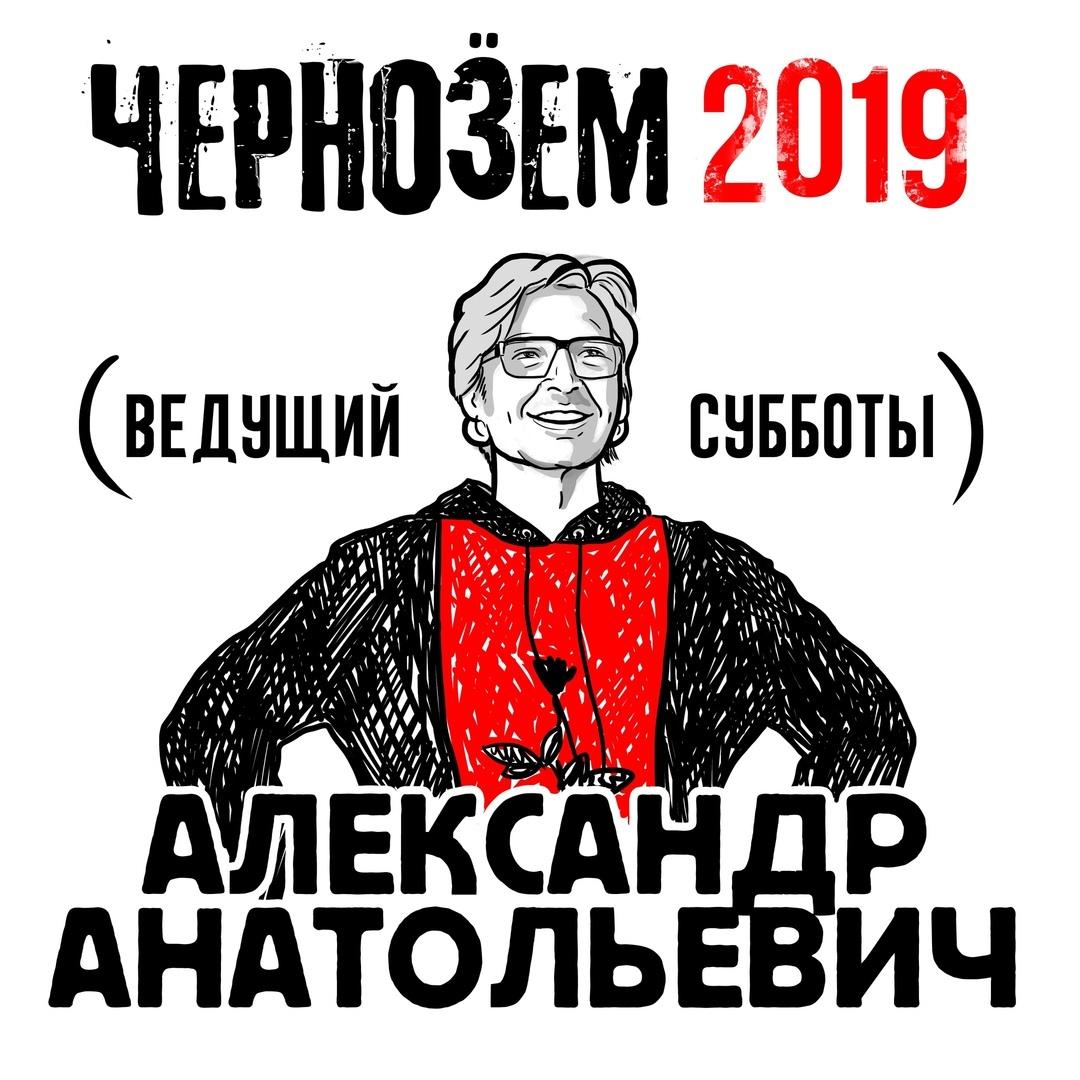 """Ведущим второго дня рок-фестиваля """"Чернозёма"""" стал Александр Анатольевич"""