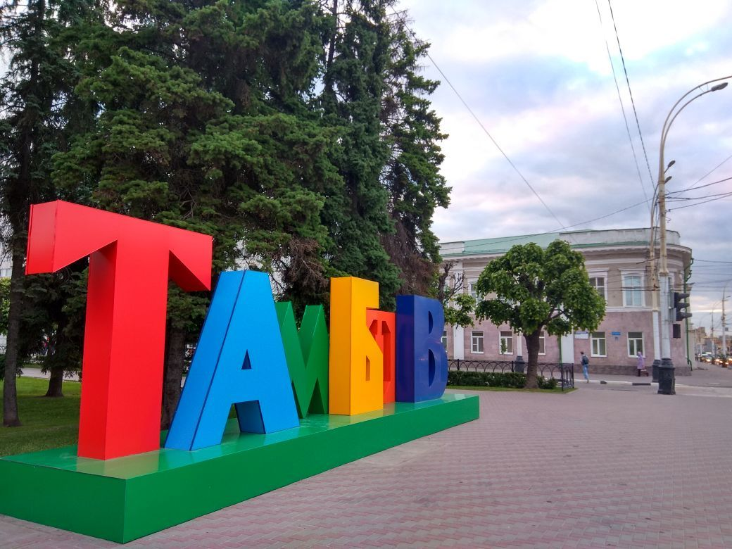 Вместо цветных букв «Тамбов» на севере города слово выложили щебёнкой на земле
