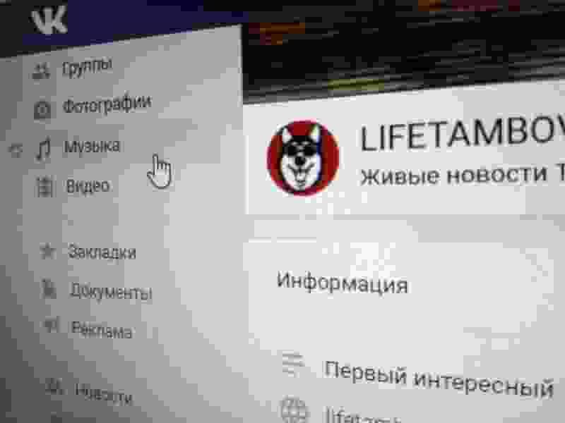 Жителя Тамбовской области будут судить за экстремистские песни в «Вконтакте»