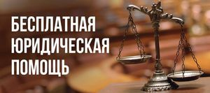 Единый день бесплатной юридической помощи