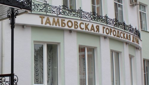 О 58-ом заседании Тамбовской городской Думы Тамбовской области