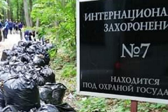 Представители молодежных организаций навели порядок на территории интернациональных воинских захоронений