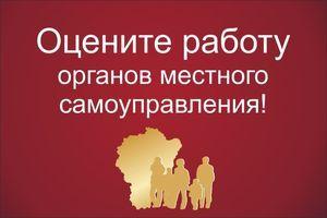 Приглашаем принять участие в опросе «Оценка деятельности органов местного самоуправления»