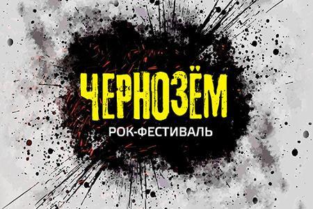 """Стало известно, в какую сумму обойдется бюджету области рок-фестиваль """"Чернозем"""""""