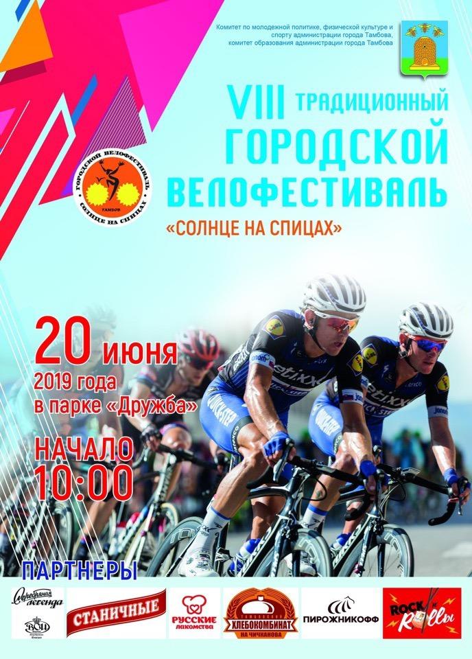 """Тамбовские велолюбители проверят свои силы на фестивале """"Солнце на спицах"""""""
