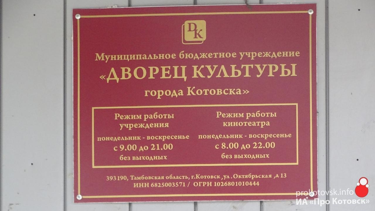 Дворец культуры Котовска получит 2 миллиона рублей