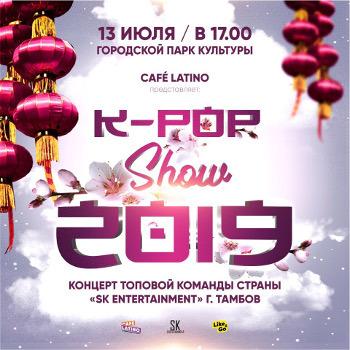 Фестиваль сыра, арт-вечеринка, концерт с исполнением корейской музыки