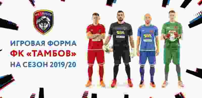 Футбольный клуб «Тамбов» представил новую форму