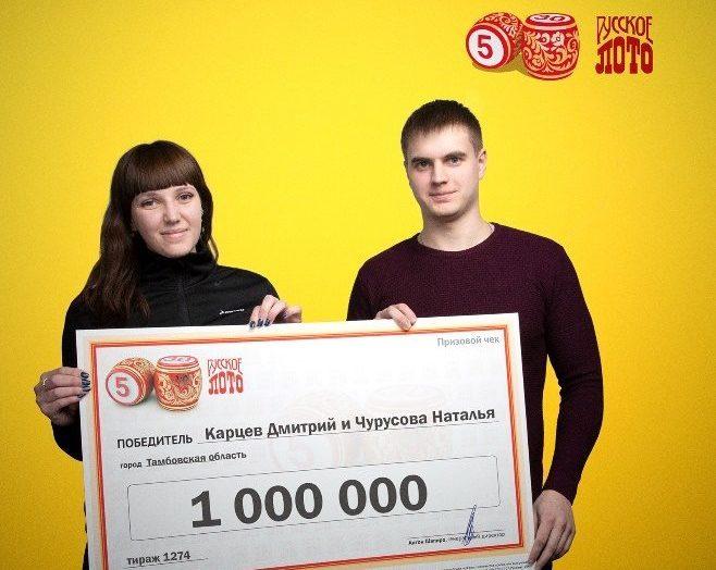 Пара из Тамбовской области выиграла в лотерею миллион рублей