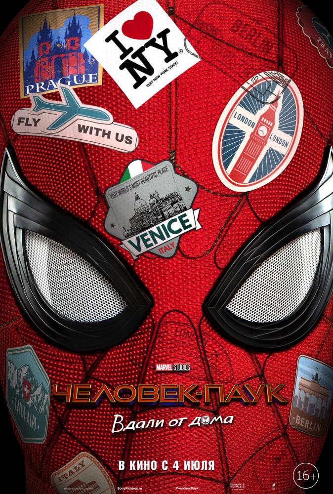 Приключения Человека-паука и лауреат Каннского фестиваля: какие новинки кино увидят тамбовчане