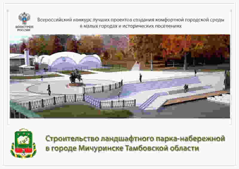 Проект нового парка в Мичуринске обойдётся городскому бюджету в 6 миллионов рублей