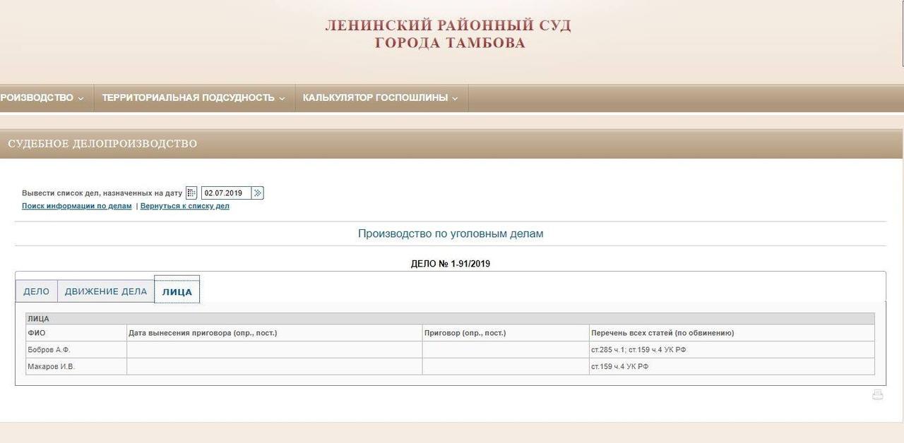 В Ленинском районном суде прошло слушание дела бывшего сити-менеджера Александра Боброва