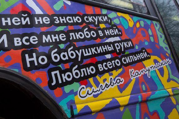 В Тамбове запустят первый в России литературный автобус