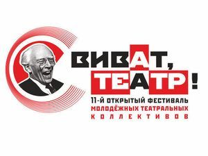 «Виват, Театр!» - 2019