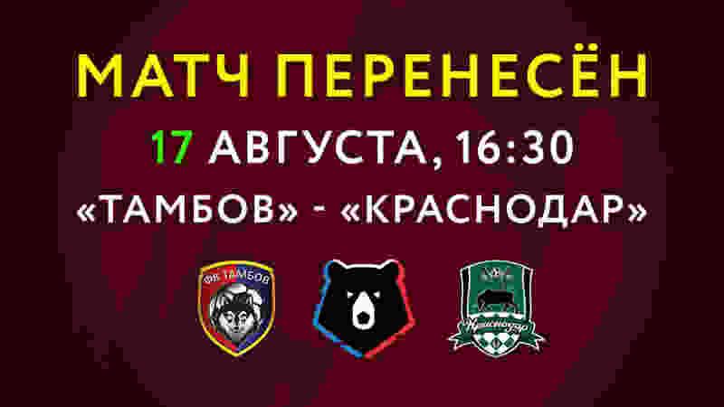 Матч «Тамбова» и «Краснодара» снова перенесён